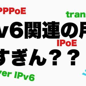 【もうやだw】IPv6関連の用語をまとめて見た。