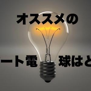 おすすめのスマホで扱えるスマート電球の選び方
