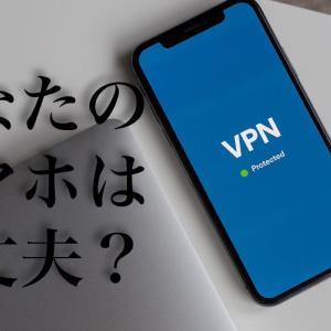 VPN使うのは必須?VPNの光と闇。