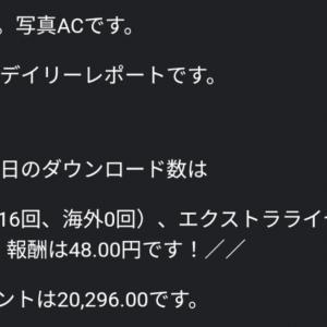 写真AC収入が2万円を超えました。