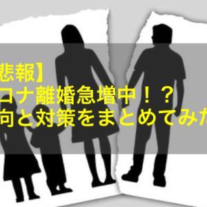 【悲報】コロナ離婚増加中!【傾向と対策をまとめてみた】