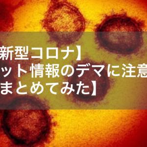 【新型コロナ】ネット情報のデマに注意!