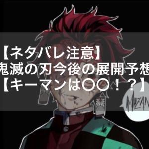 【ネタバレ注意】鬼滅の刃の今後の展開予想【キーマンは〇〇か!?】
