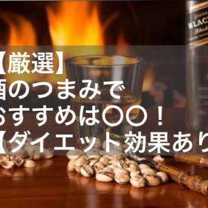 【厳選】酒のつまみでおすすめは〇〇!【ダイエットにも良いです】