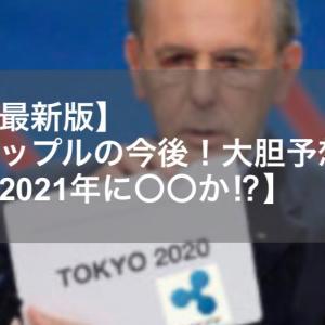 【最新版】リップルの今後について!大胆予想【2021年に〇〇か!?】