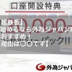 【超鉄板】fx始めるなら外為ジャパンfxがおすすめ!【理由は〇〇です】