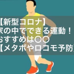 【新型コロナ】家の中でできる運動!おすすめは〇〇【メタボやロコモ予防】