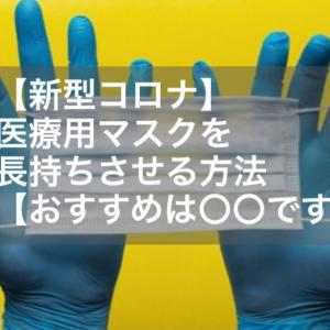 【新型コロナ】医療用マスクを長持ちさせる方法!おすすめは〇〇です。