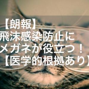 【朗報】飛沫感染防止にメガネが役立つ!【医学的根拠あり】