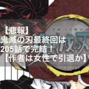 【悲報】鬼滅の刃最終回は205話で完結!【作者は女性で引退か】