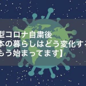 新型コロナ終息後日本の暮らしはどう変化するのか?【実はすでに始まってます】
