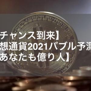 【チャンス到来】仮想通貨2021バブル予測!
