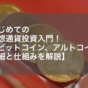 はじめての仮想通貨投資入門【ビットコイン、アルトコインの詳細と仕組みを解説】