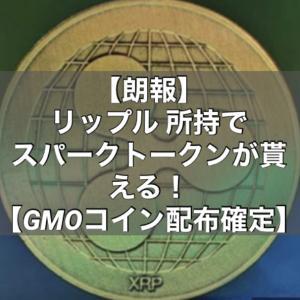 【朗報】リップル保持でスパークトークンが貰える!【GMO配布確定】