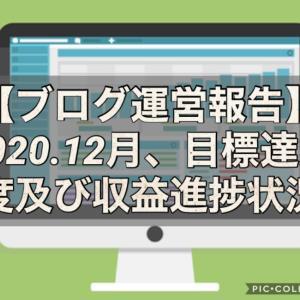 【ブログ運営報告】 2020.12月、目標達成度及び収益進捗状況