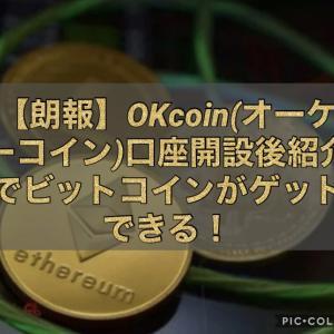【朗報】OKcoin(オーケーコイン)口座開設後紹介でビットコインがゲットできる!