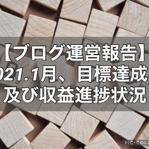 【ブログ運営報告】2021.1月、目標達成度及び収益進捗状況