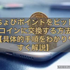 ちょびポイントをビットコインに交換する方法【具体的手順をわかりやすく解説】
