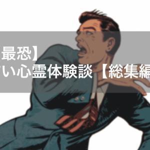 【最恐】怖い心霊体験談【総集編】