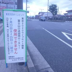御殿場駅前の交通規制