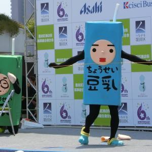 「ちょうせい豆乳くん」、「むちょうせい豆乳くん」(東京都のゆるキャラ)写真集 その3