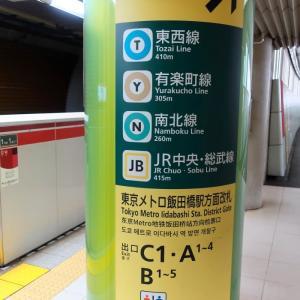東京メトロ 飯田橋駅