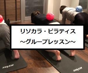 7月ピラティス・グループレッスン無料キャンペーン中!!リソカラ桜木町
