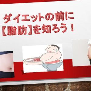 ダイエットの前に脂肪を知ろう!