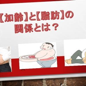 【加齢】と【脂肪】の関係は?