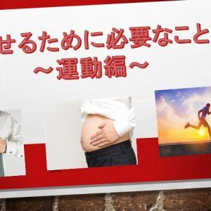 痩せるために必要なこと~運動編~