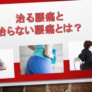 治る腰痛と治らない腰痛とは?
