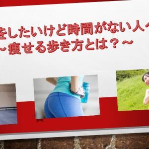 痩せる歩き方って知ってますか?