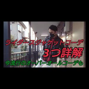 20/11/29 You Tube動画をアップロードしました!