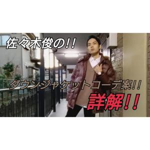 ダウンジャケットコーデ案詳解!!