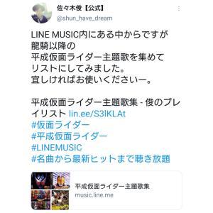 LINEMUSIC平成仮面ライダー主題歌リスト(Twitterより)