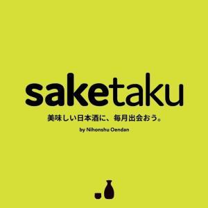 日本酒好き必見!プロ厳選全国の日本酒を月額で家飲みできるサービス【saketaku】をご紹介♪