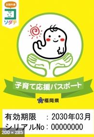 「福岡県子育て応援パスポート」がお得過ぎる!