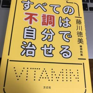 分子栄養学の藤川理論を一読してまとめると「病みメンタルは栄養失調状態!」