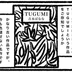 【読書感想漫画】僕と吉本ばななさんの作品、TUGUMIの関係