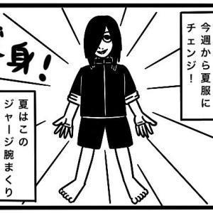 【衣替え】梅雨だし暑いし衣装チェンジしました〜