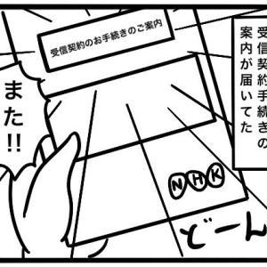 【NHK】テレビないのに受信契約手続きの案内が未だに届く我が家