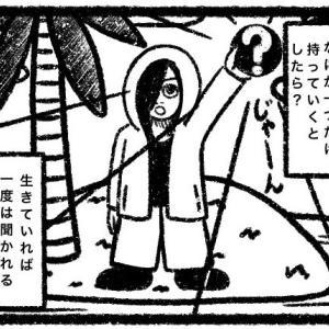 【YOSHIKI】「無人島になにか一つだけ持っていくとしたら?」の答え