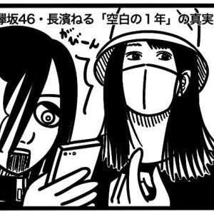 【長濱ねる】許すまじ、モテモテバンドマン
