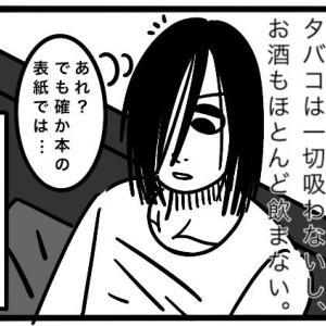【読書感想漫画】ローランドさんの「俺か、俺以外か。」を読んで