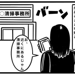 【小型家電回収ボックス】昔のスマホやガラケーの捨て方はこれだ!