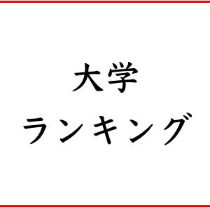 河合塾 大学難易ランキング 2021年度版がリリースされました