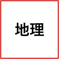 学研キッズネットで攻略!大学受験地理・日本史