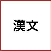『パリピ孔明』マンガで漢文?