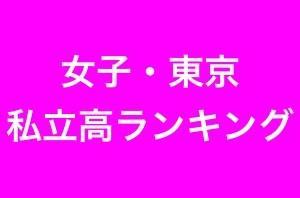 女子/東京/私立高ランキング