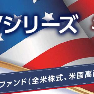 【VTI】SBI・V・全米株式インデックス・ファンドのご紹介